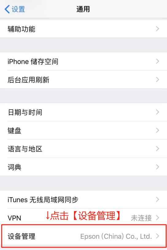 设备管理 苹果手机怎么设置信任 iOS企业信任设置  一起玩神途 找神途 新开神途 神途开服表 神途发布网 第3张